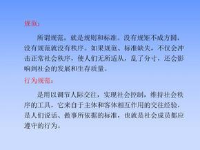 【5A版】服刑人员行为规范讲座.ppt