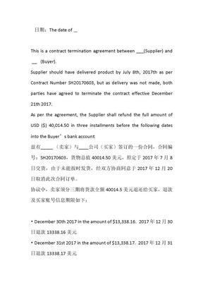合同终止协议(中英文).docx