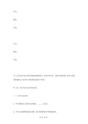 简单的合作合同协议书范本.docx