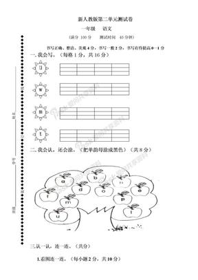 新人教版一年级语文上册第2单元试卷 (1).doc