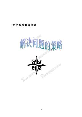 解决问题的策略初中数学校本课程.doc