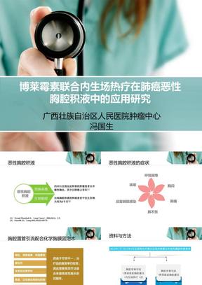 广西自治区人民医院冯国生 课件.ppt
