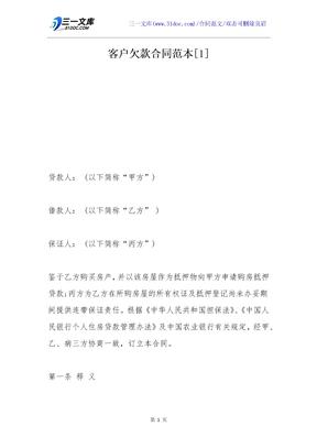 客户欠款合同范本[1].docx