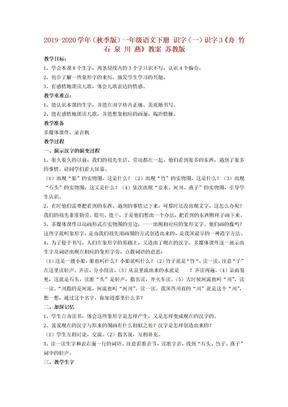 2019-2020学年(秋季版)一年级语文下册 识字(一)识字3《舟 竹 石 泉 川 燕》教案 苏教版.doc
