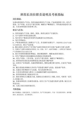 班组长岗位职责 及考核指标车间班组管理制度.doc