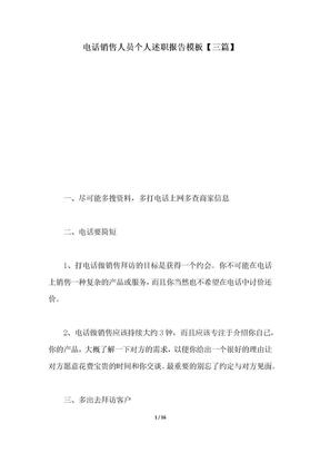 2018年电话销售人员个人述职报告模板【三篇】.docx