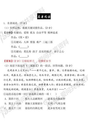 中考语文试题研究 重难题型补充题库 名著阅读.pdf