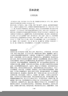 14.江村北海,日本詩史.docx