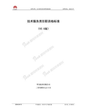 华为技术服务类任职资格标准(V2.0版)全套.doc