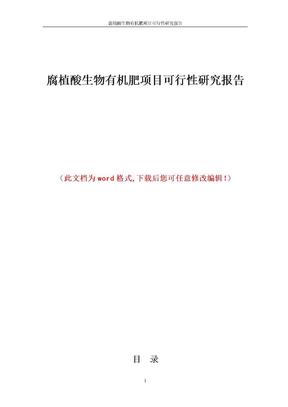腐植酸生物有机肥项目可行性研究报告1.doc