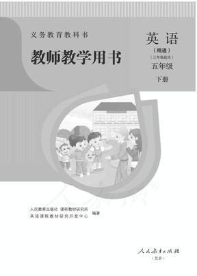 英语(精通)五年级下册教师用书.pdf