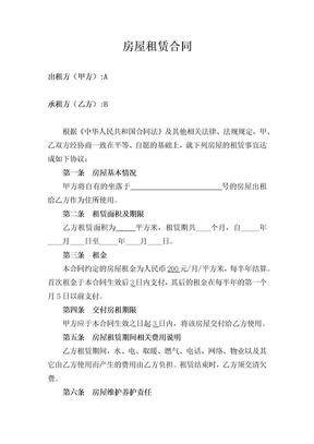 房屋租赁合同简易版.docx