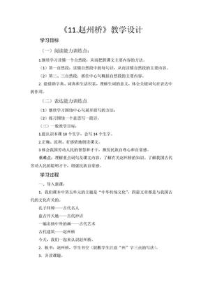 【部编人教版】-三年级下册语文教案四-11.赵州桥.doc