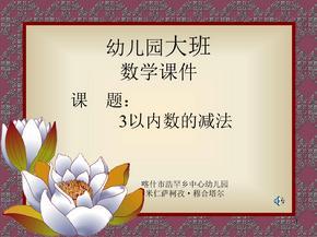 幼儿园大班数学教学课件(1).ppt