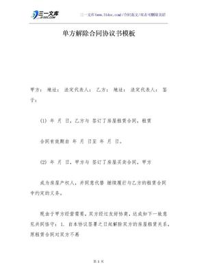 单方解除合同协议书模板.docx