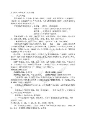 新人教版历史与社会七年级下复习知识点(详细).doc
