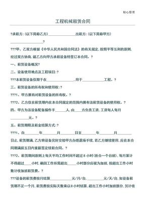 工程机械租赁协议模板合同模板.doc.doc