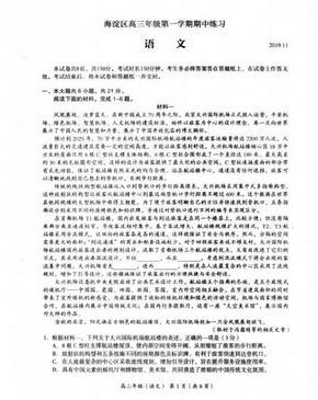 2019海淀高三(上)语文期中试卷和答案.pdf
