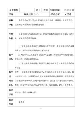人教版小学二年级下册数学教案 (全册).doc