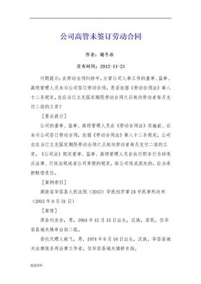 案例公司高管未签订劳动合同.doc