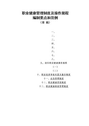 职业健康管理13项规章制度..doc.doc