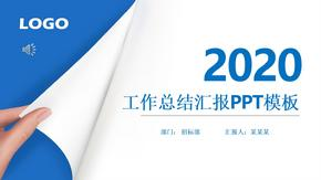 材料部工作总结汇报PPT模板.pptx