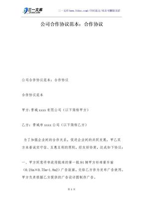 公司合作协议范本:合作协议.docx
