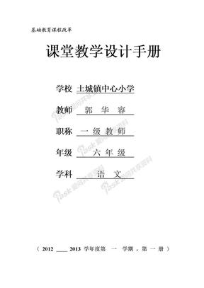 新课标人教版六年级上册语文教案.doc