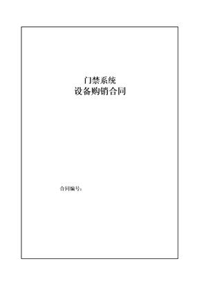 门禁系统购销合同.doc