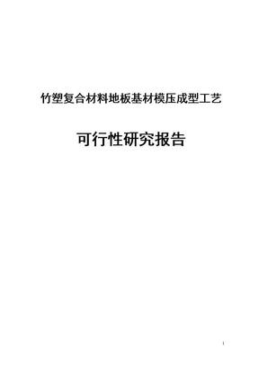 竹塑复合材料地板基材模压成型工艺项目可行性研究报告.doc
