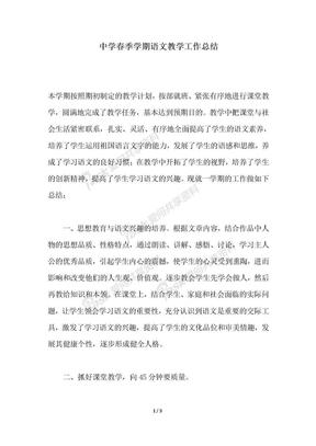 2018年中学春季学期语文教学工作总结.docx