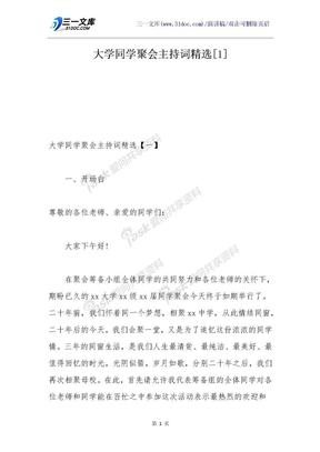大学同学聚会主持词精选[1].docx