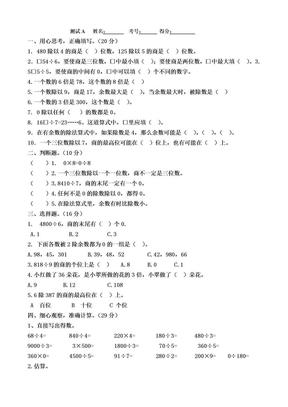 最新人教版三年级数学下册第一二单元测试题(复习专用).doc