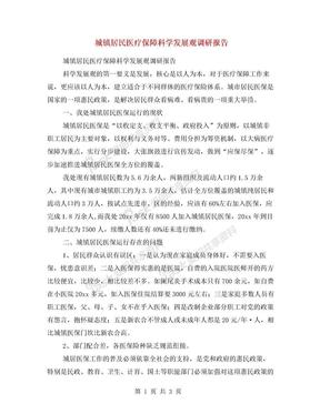 城镇居民医疗保障科学发展观调研报告.doc