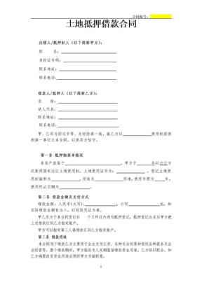 土地抵押借款合同(修订版).doc