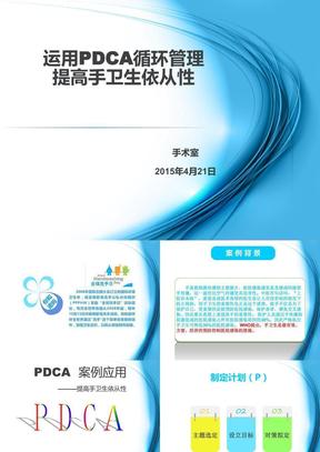 运用PDCA循环管理提高手卫生依从性.ppt