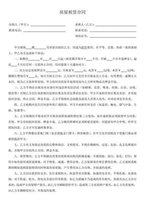 房屋租赁合同(无固定期限).pdf