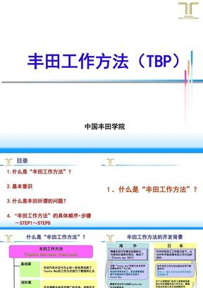 A03071丰田工作方法(TBP)讲义.ppt