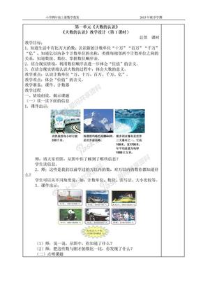 2014秋新人教版四年级上册数学教案全集.doc