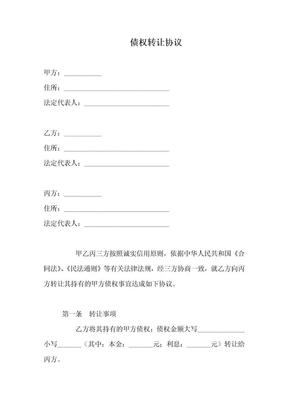 三方债权转让协议(律师版).doc