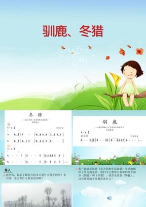 五下音乐《驯鹿、冬猎、鸿雁(简谱、五线谱)》公开课课件.ppt
