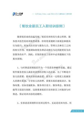 餐饮业新员工入职培训原则.docx