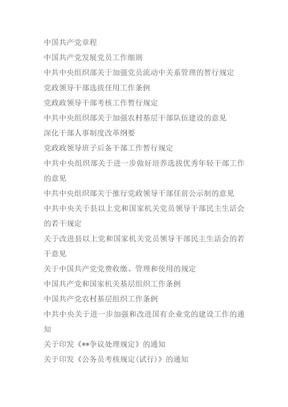 党内规章制度汇编(最全版).doc