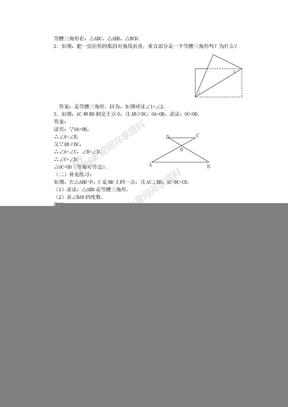 八年级数学上册 13.3.1 等腰三角形(第2课时)教案 (新版)新人教版(2).doc