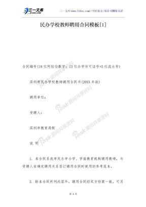 民办学校教师聘用合同模板[1].docx