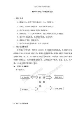 51单片机电子时钟设计_课程设计.doc