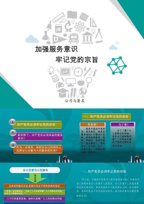 微型党课课件:加强服务意识牢记党的宗旨PPT课件.ppt