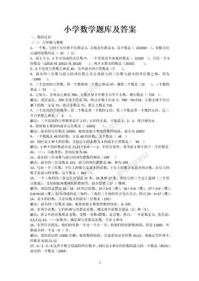 小学数学题库及答案推荐.docx