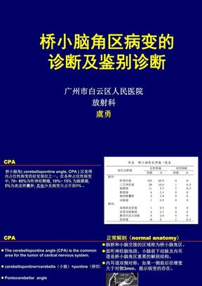 桥小脑角区病变的诊断及鉴别诊断  ppt课件.pptx