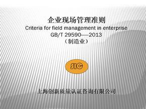 GBT29590企业现场管理准则(制造业).ppt